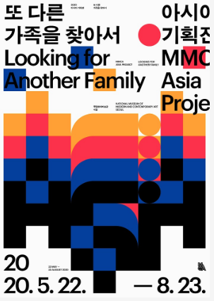 07/08/2020 - Isaac Chong Wai in the group exhibition 'Looking for Another Family', Seoul